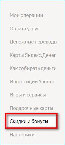 Раздел со скидками в Яндекс Деньгах