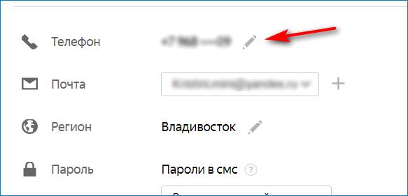 Редактирование номера в Яндекс.Кошельке