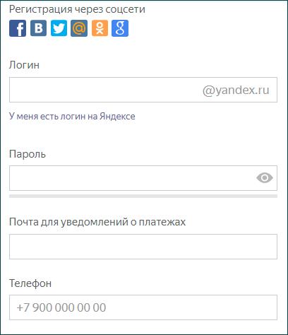 Регистрационная форма Яндекс.Деньги