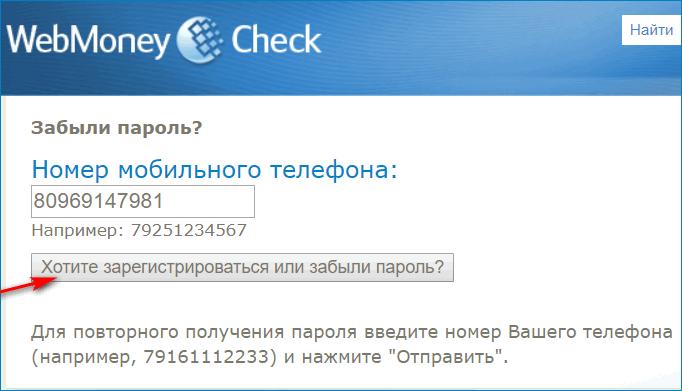 регистрация чека вебмани