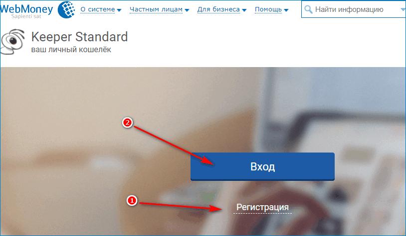 регистрация и вход в вебмани