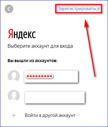 Регистрация аккаунта Яндекс