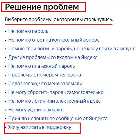 Решение проблем через поддержку в Яндекс Деньги