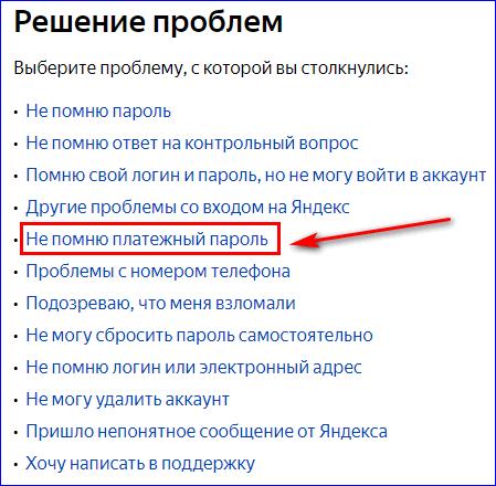 Решение проблем в Яндекс Деньги