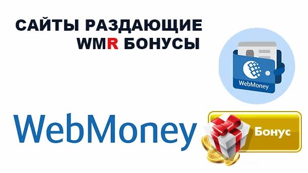 Сайты с раздачей бонусов WMR