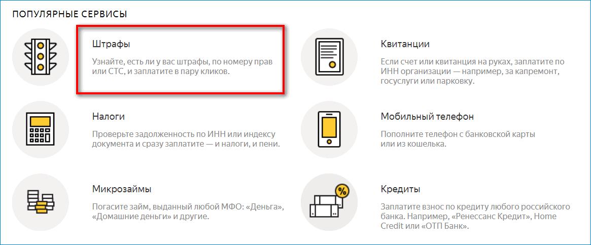 Штрафы в Яндекс.Кошельке