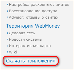 Скачать приложения WebMoney