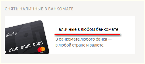 Снятие наличных в банкомате Яндекс Деньги