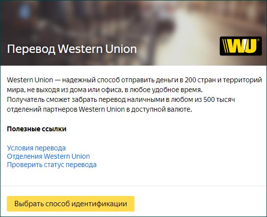 Снятие средств через Western Union с Яндекс.Деньги