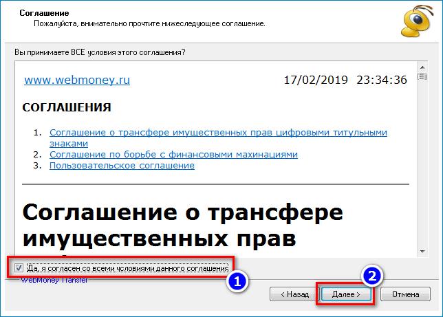 Соглашение WebMoney