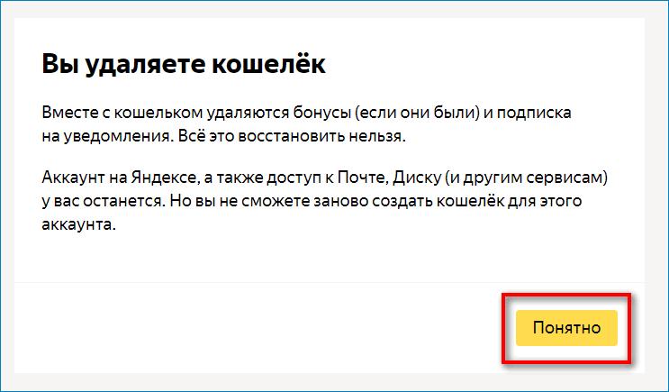 Согласие на удаление Яндекс.Кошелька