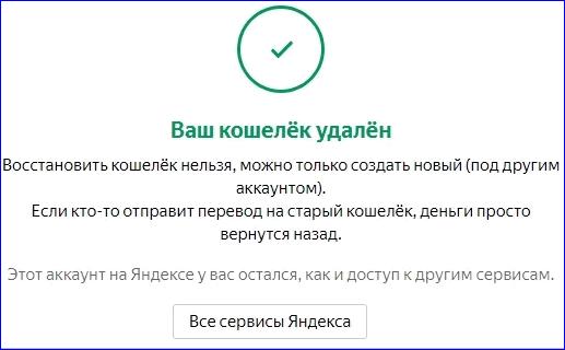 Сообщение об удалении Яндекс кошелька