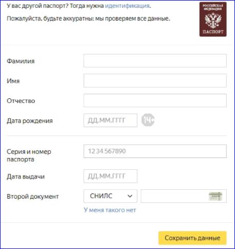 Создание именного кошелька на Яндекс Деньги