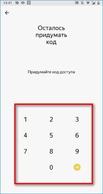 Создание кода доступа в приложении