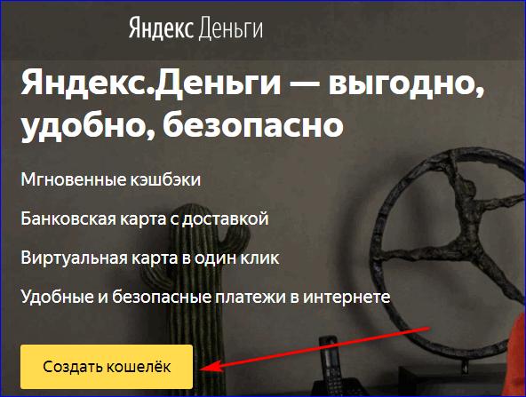 Создание кошелька на Яндекс Деньги