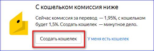 Создание нового кошелька в Яндекс Деньги