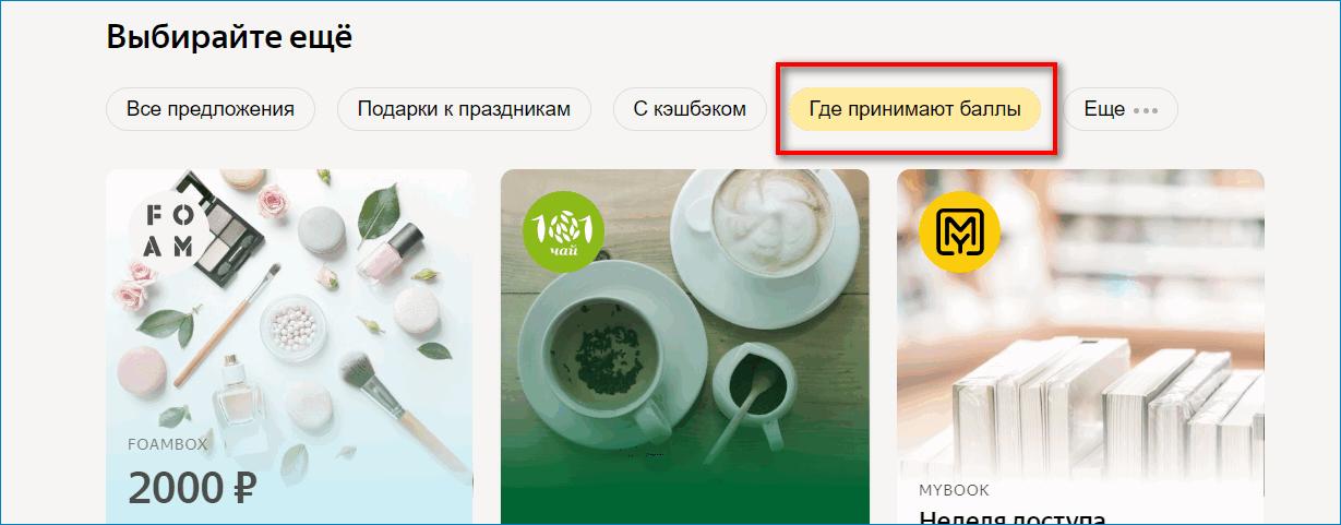 Список где принимают баллы Яндекс