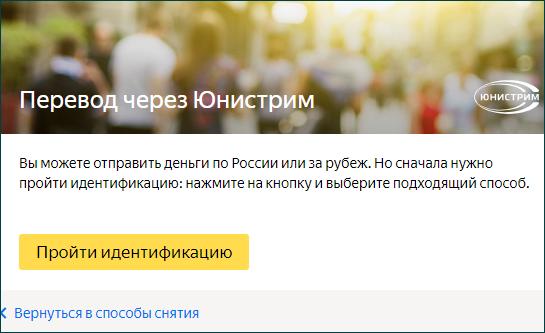 Способ перевода с Яндекс.Деньги в Юнистрим