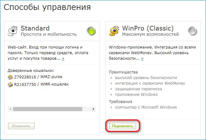 Способы управления WebMoney