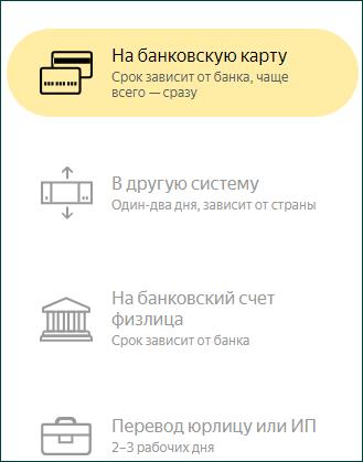 Способы вывода средств из электронной системы Яндекс.Деньги