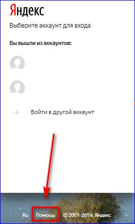 Ссылка помощи в Яндекс Деньги