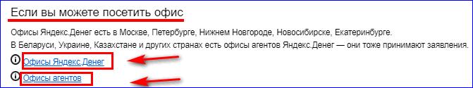Ссылки на офисы компании Яндекс