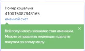 Статус именного кошелька Яндекс деньги