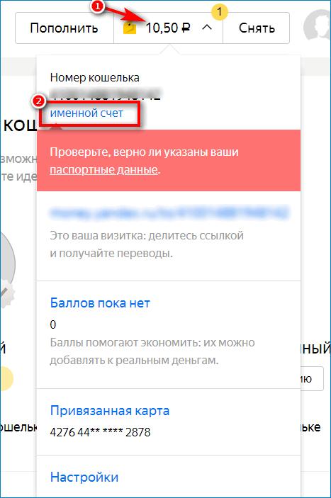 Статус кошелька в Яндекс.Деньги