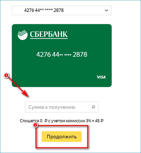 Сумма перевода на банковскую карту