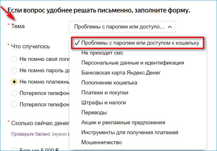 Тема обращения в службу поддержки Яндекс