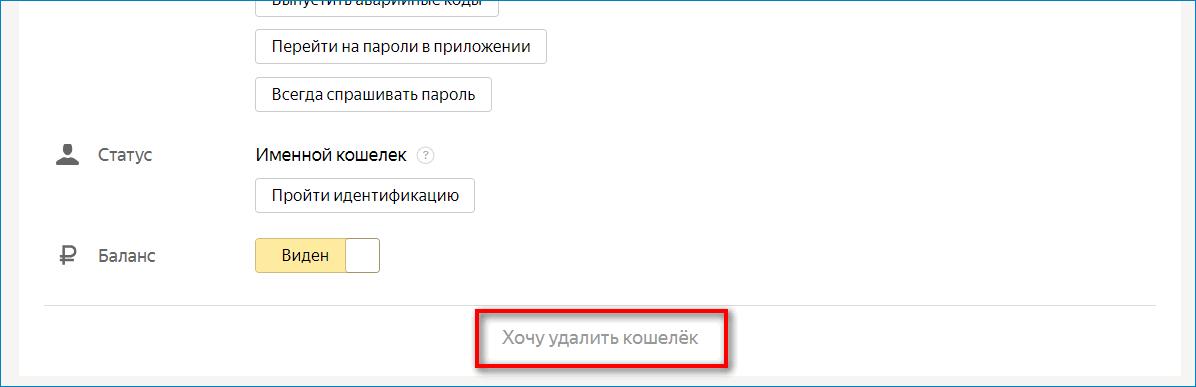 Удаление Яндекс.Кошелька