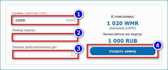 Указываем сумму для перевода WebMoney