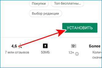 Установить приложение Android Pay