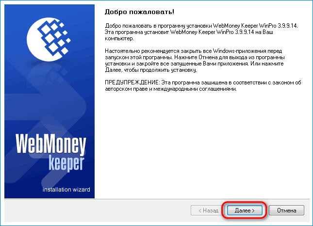Установка Keeper WinPro WebMoney