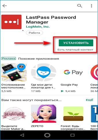 Установка приложения в Плей Маркете