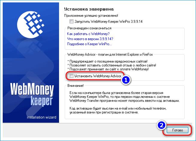 Установка завершена WebMoney