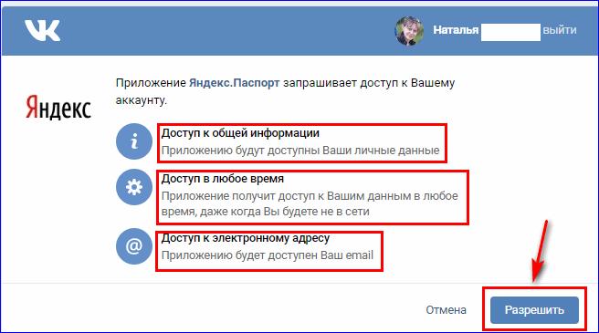 Вход через ВК в Яндекс Деньги