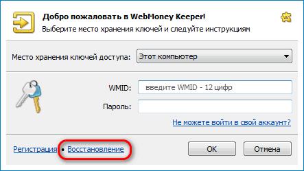 Вход в Keeper WebMoney