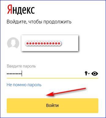 Вход в Яндекс Кошелёк