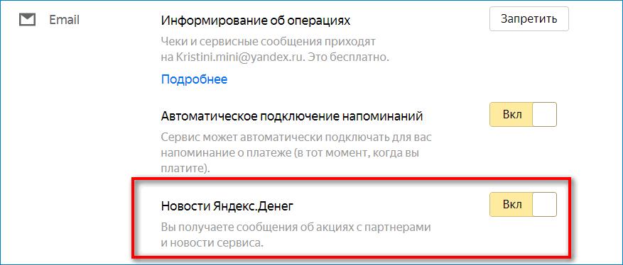 Включение рассылки новостей от Яндекс