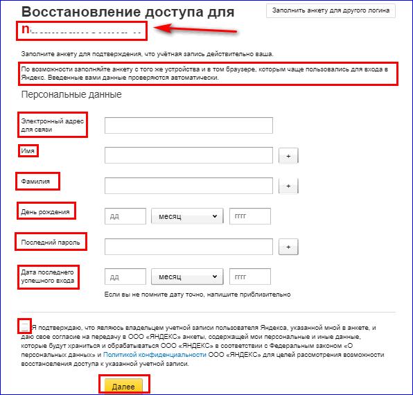 Восстановление доступа для аккаунта Яндекс Деньги