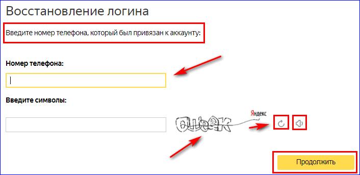 Восстановление пароля по номеру телефона в Яндекс