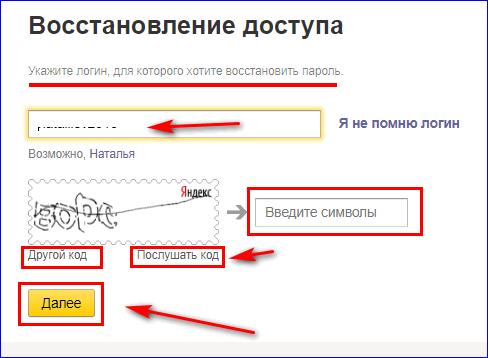 Восстановление пароля в Яндекс Деньги