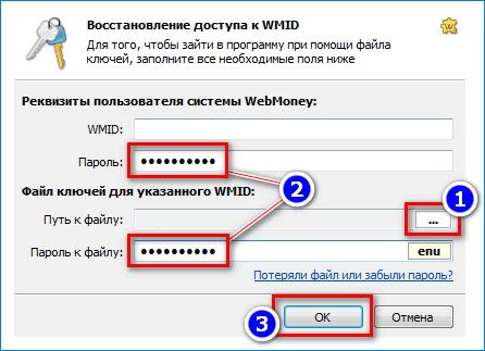 Восстановление ввод данных WebMoney