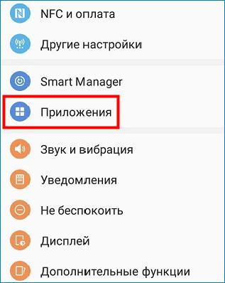 Войти в приложения