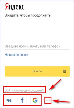 Войти в Яндекс Деньги через социальные сети