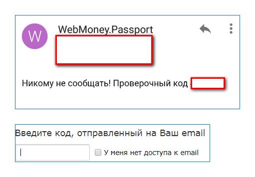 Введение кода доступа с почты от WebMoney
