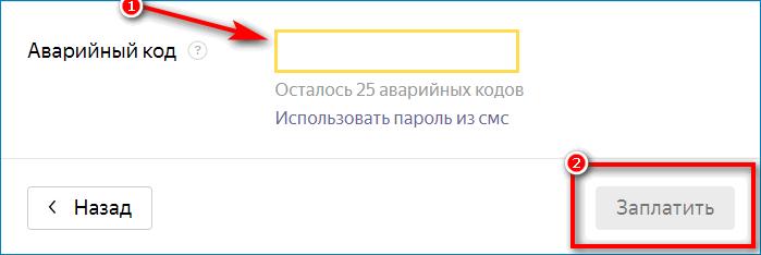 Ввод аварийного кода в Яндекс.Деньги