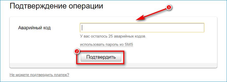Ввод аварийного кода в Яндекс.Кошельке