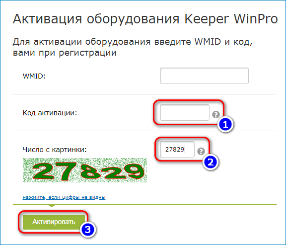 Ввод кода активации WebMoney